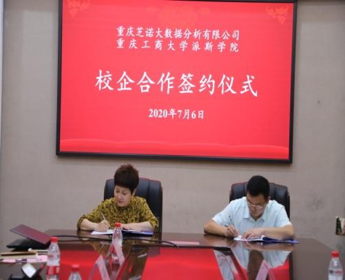 深化产教融合,共育数字经济人才-我校与重庆芝诺…